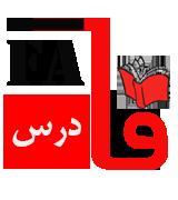 فارسی درس