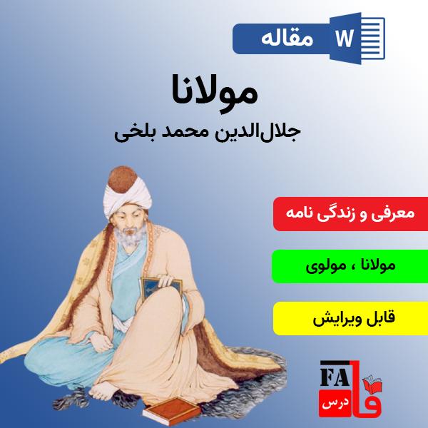 مقاله زندگی نامه مولانا